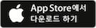 App Store에서 Strava iOS 앱 다운로드